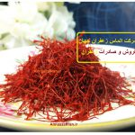 How do I store saffron
